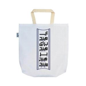 کیسه پارچه ای